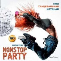 Сборник - Дискотека Nonstop Party №1 (2015) MP3