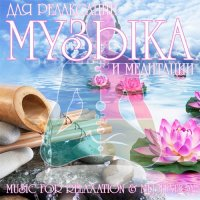 Music For Relaxation and Meditation (2015) MP3