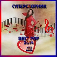 VA - СуперСборник Best Pop 2014 (2014) MP3