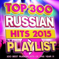 VA - Top 300 Russian Hits (2015) MP3