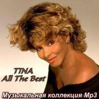 Tina Turner - All The Best (2012) MP3