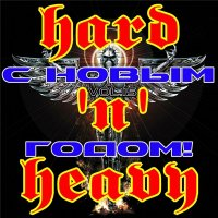 VA - Hard 'n' Heavy, Vol.15 (2015) MP3