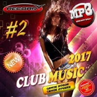 Сборник - Club Music №2 (2017) MP3