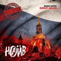 НАИВ - Make Nave Great Again (2018) MP3