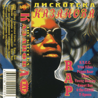VA - Дискотека Казанова. Rap Vol.1-4 [1998-1999] (2017) MP3