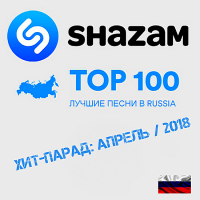 VA - Shazam: Хит-парад Russia Top 100 (2018) MP3