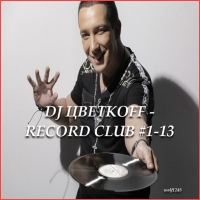 DJ Цветкoff - Record Club #1-13 [06.06-05-09] (2018) MP3