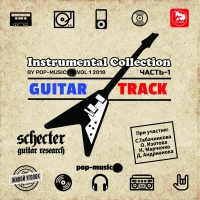 Сборник - Guitar Track - Instrumental Collection by Pop-Music Vol.1 (2018) MP3