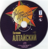 Евгений Алтайский - The Best (2007) MP3