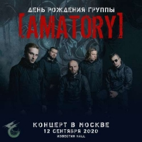 [Amatory] - Концерт в Москве. Известия Hall + I Sing You Pay [Single] (2020) MP3